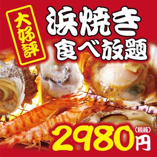 種類が豊富に!◆浜焼き食べ放題◆2980円!