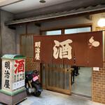 明治屋 - 古き良き昭和の香り漂うファサードヽ(´▽`)/