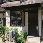 エスプレッソ珈琲 吉田屋 - お店