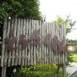 13569262 - 県道沿いにある店の看板