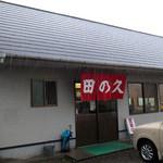田の久 - 「田の久」さんの外観。かなりこぢんまりしたお店ですが駐車場は広い。