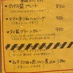 135694525 - タパス + 定食 = 1350円