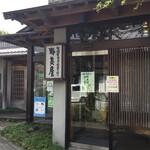 寿庵忠左衛門 - 売店の入口