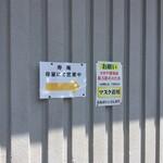 寿庵忠左衛門 - 案内の貼り紙
