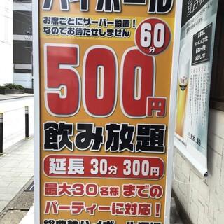 1時間500円飲み放題!!