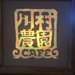 川村農園CAFE - 屋号