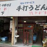 松下製麺所 -