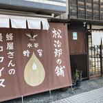 松治郎の舗 - 歴史を感じる佇まい