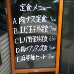 赤桃別館 - ランチメニュー