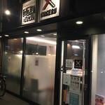 らあ麺ダイニング 為セバ成ル。カケル - 店構え
