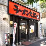 ラーメン大桜 - お店
