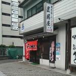 """置賜屋 - あとで気づいたよ。看板に""""北の誉""""ってあるから日本酒を置いていだのがもしゃね、ど。"""