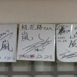 チャイナハウス 桂花楼 - サインがみられる特典もあり!