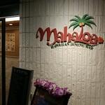 マハロア - 入口です