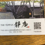 THE TEPPAN 静庵 -