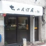 ちゃんぽん 耕 - 店舗