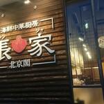 海鮮中華厨房 張家 北京閣 - 外観