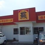 サッポロラーメン羆由良店 - 店舗外観