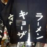 ラーメン松 -