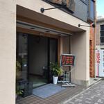 梅花堂 - 店舗入口(電子看板で鬼まんじゅうの有無が分かります)