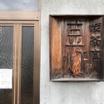 Kissashitsutoutou - シブい看板