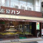 布屋パン店 -