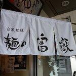 麺や 富嶽 -