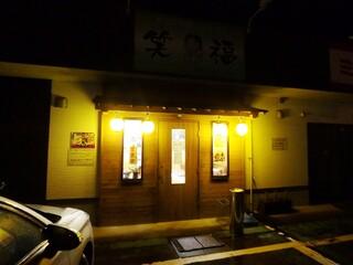 小さな和風レストラン 笑福 - お店入口