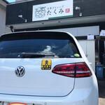 中華ダイニング たくみ - 店舗外観と店頭の専用駐車場(2台分)