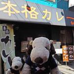 135767058 - 匂いの元はコチラのお店でした。                       天神橋筋6丁目にある超人気のカレー屋さん『カルダモン.』。                       喫茶店に行く前に、ちょっとここでカレーを食べていこうか。                                              ちびつぬ「さんせい~」