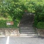 竹林 - 駐車場からこの階段を上がるとお店です