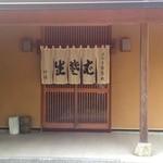 竹林 - 入り口と暖簾