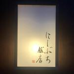 Nishibuchi Hanten - にしぶち飯店