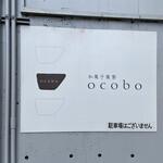 和菓子菓寮ocobo -