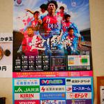 かつみ屋 - 今年J1に昇格したサガン鳥栖のポスターも壁に貼っています。
