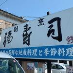 割烹 福寿司 - お店看板n