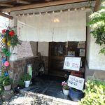 割烹 福寿司 - お店入口