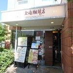 上島珈琲店 - お店入口