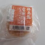 135793187 - 体元気玄米100%飯