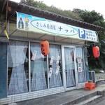 さしみ居酒屋 ナッパ - 外観写真: