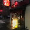 秋吉 鶴舞店