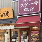レストラン せんごく - 関係ないけど〜       昭和四十五年は、妹の生まれた歳ですね!(〃ω〃)