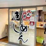 大須きしめん - 名古屋駅の周りって、意外と立ちそば(立ちきしめん)が 少ないんですよね。
