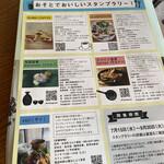 saji - このうち三軒行ってる*\(^o^)/*でも2500円でないとスタンプ押してくれない(*´-`)