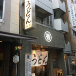 Udon Maruka - こんなお店です