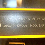 PIERRE GAGNAIRE  - 36Fでふ