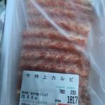 Taniguchiseinikuten - 牛特上カルビ 2020.08