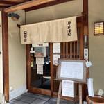 京都 団楽 -