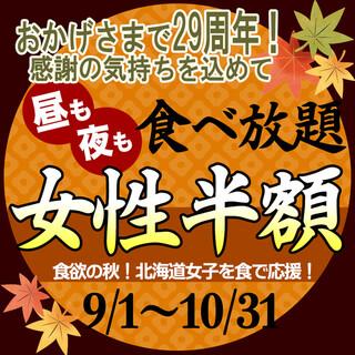 食欲の秋!北海道女子を食で応援!食べ放題が女性半額!