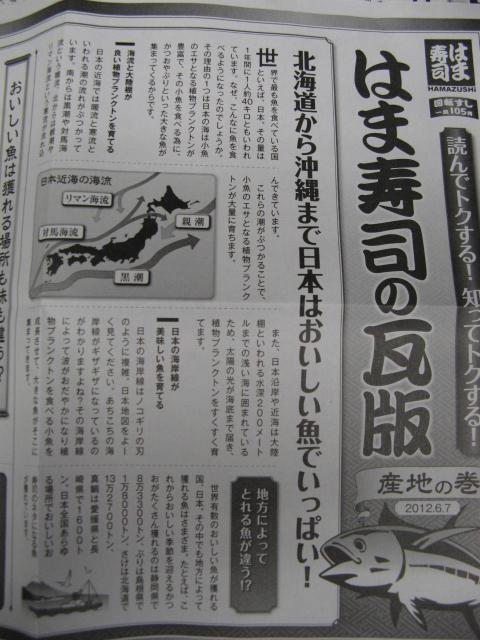 はま寿司  浜松西IC店 name=